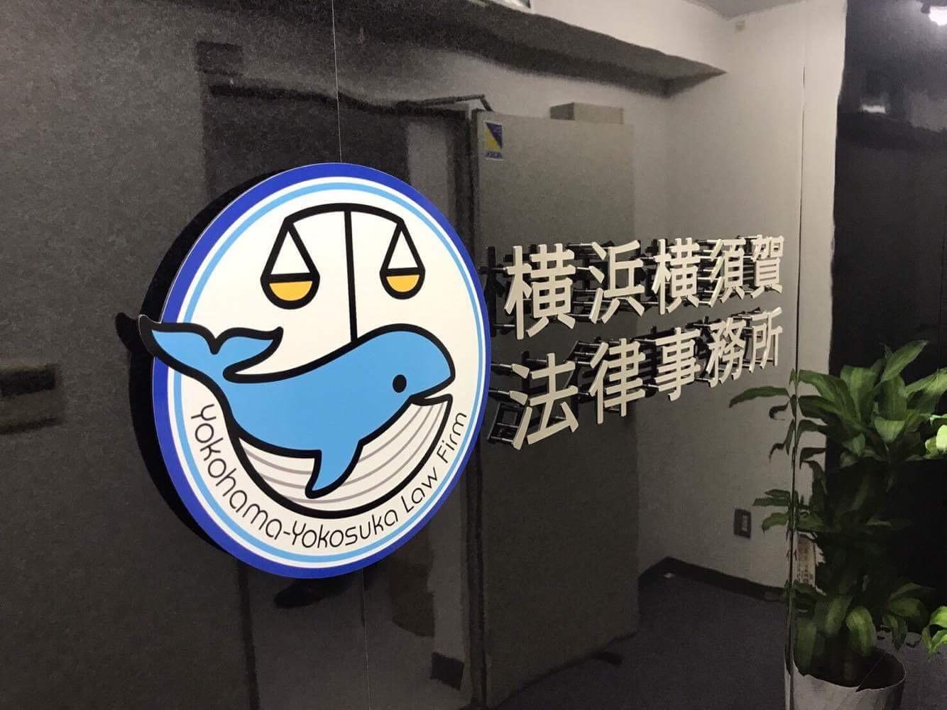 神奈川県 横浜横須賀法律事務所 様
